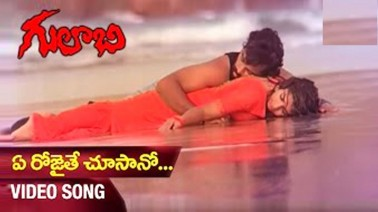 Ye Rojayite Chusanoninnu Song Lyrics
