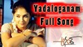 Yedaloganam Song Lyrics