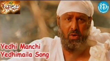 Yedhi Manchi Yedhimaila Song Lyrics