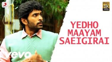 Yedho Maayam Saeigirai Song Lyrics