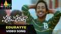 Yeduraiyeh Song Lyrics