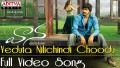 Yeduta Nilichindi Choodu Song Lyrics