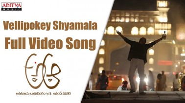 Yellipoke Shyamala Song Lyrics