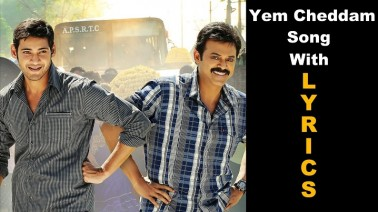 Yemcheddam Song Lyrics