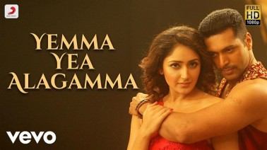 Yemma Yea Alagamma Song Lyrics