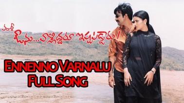 Yennenno Varnalu Song Lyrics