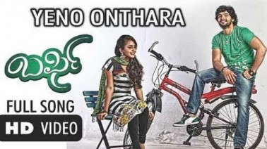 Yeno Onthara Song Lyrics