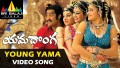 Young Yama Song Lyrics