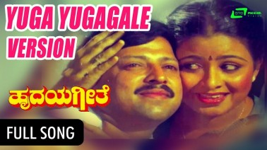Yuga Yugagale Saagali Song Lyrics