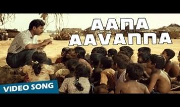 Aaana Aavanna Song Lyrics