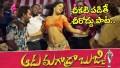 Chikati Padithe Chiroddu Song Lyrics