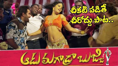 Chikati Padithe Chiroddu Song Lyrics