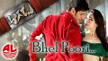 Bhelpuri Song Lyrics