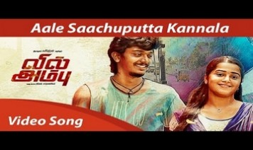 Aale Saachuputta Song Lyrics