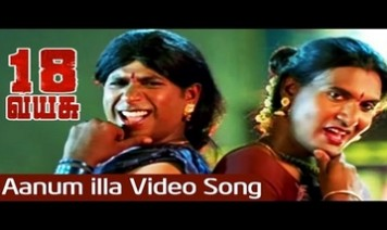 Aanum Illa Ponnum Illa Song Lyrics