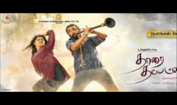 Aattakkari Maman Ponnu Song Lyrics