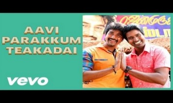 Aavi Parakkum Teakadai Song Lyrics