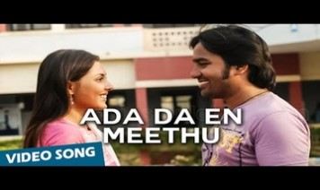 Adada En Meethu Song Lyrics