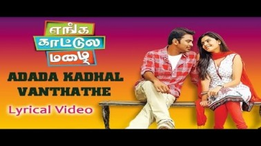 Adada Kadhal Vanthathe Song Lyrics