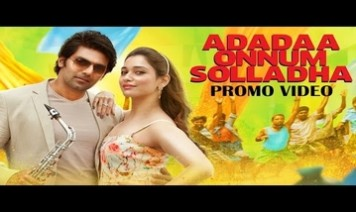 Adadaa Onnum Solladha Song Lyrics