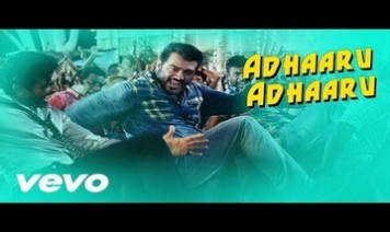 Adhaaru Adhaaru Song Lyrics