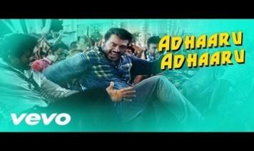 Adhaaru Adhaaru Song Lyrics