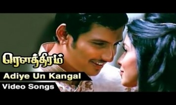 Adiye Un Kangal Song Lyrics