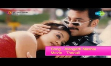 Alangatti Mazhai Song Lyrics