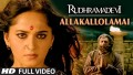 Allakallolamai Desam Song Lyrics