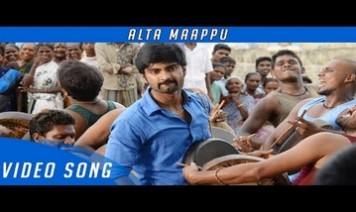 Alta Maappu Song Lyrics