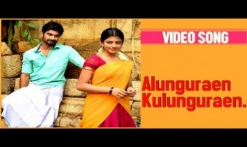 Alunguren Kulunguren Song Lyrics