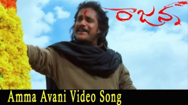 Amma Avanee Song Lyrics