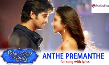 Anthe Premanthe Song Lyrics