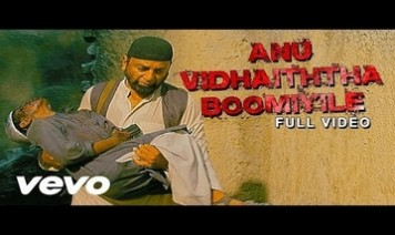 Anu Vidhaiththa Boomiyile Song Lyrics