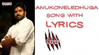 Anukoneledhugaa Kalakaanekaadhugaa Song Lyrics