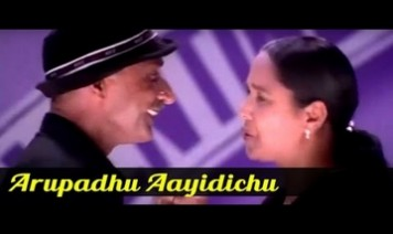 Arupadhu Aayidichu Song Lyrics