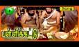 Ayyappan Padi Paatu Song Lyrics