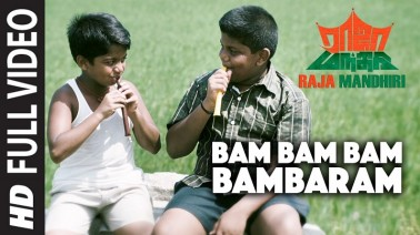 Bam Bam Bambaram Song Lyrics