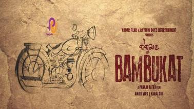 Bambukat Lyrics