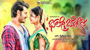 Bhale Jodi Lyrics