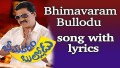 Bhimavaram Bullodu Song Lyrics