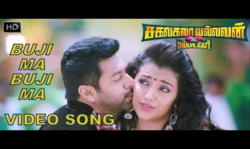 Bujji Ma Song Lyrics From Sakalakala Vallavan