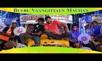 Bulbu Vaangittaen Machan Song Lyrics