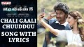 Chali Gaali Chuudduu Song Lyrics