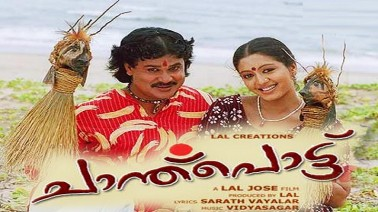 Chantupottu Lyrics