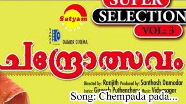 Chembada pada Song Lyrics