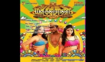 Chikku Bukku Chikku Song Lyrics