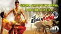 Cinema Choopista Mava Song Lyrics