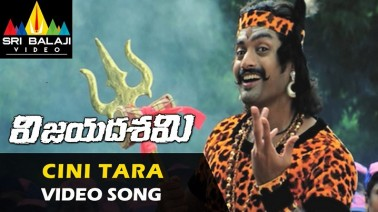 Cine Tara Song Lyrics