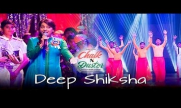 Deep Shiksha Song Lyrics